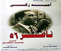 أسبوع للأفلام المصرية على شبكة الإذاعة والتليفزيون الوطني البوروندي