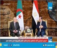 بسام راضي: زيارة الرئيس الجزائري لمصر هي الأولى
