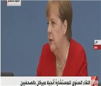 بث مباشر.. اللقاء السنوى للمستشارة أنجيلا ميركل بالصحفيين