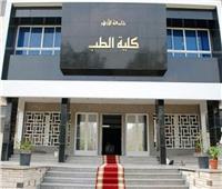 جامعة الأزهر تعلن رسوم الالتحاق بكلية الطب الخاص للمصريين والأجانب