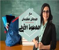 إرشادات لاختيار مدارس الأبناء في «الخطوة الأولى» على «ستار إف أم»