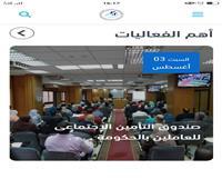 «التضامن» تدشن موقعا إلكترونيا لخدمة المستفيدين من التأمينات والمعاشات