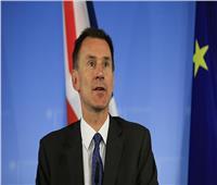وزير الخارجية البريطاني: احتجاز إيران الناقلة يثير تساؤلات حول أمن الملاحة الدولية