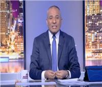 أحمد موسى: وسائل إعلام أمريكيةتحدثت بشكل إيجابي عن وضعنا الاقتصادي