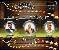الثلاثاء.. حفل موسيقي بمناسبة ذكرى ثورة 23 يوليو مسرح السلام