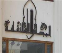 الأعلى للثقافة: فتح باب التقدم لمسابقة نجيب محفوظ للرواية العربية