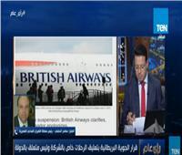 شاهد| رئيس الطيران المدني: قرار الخطوط الجوية البريطانية بتعليق الرحلات «انفرادي»