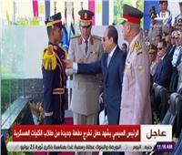شاهد| الرئيس السيسي يقلد أوائل الخريجين نوط الواجب العسكري