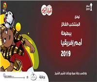 اليوم.. إجراء قرعة «مسابقة أمم إفريقيا 2019»