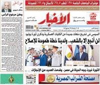 الأخبار| السيسي: لن أنجح إلا بالشعب.. ولدينا خطة طموحة للإصلاح