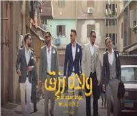 طارق العريان يشوق الجمهور بالإعلان الثاني لـ«ولاد رزق 2»