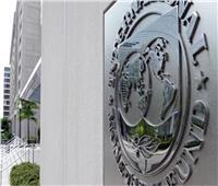للمرة الثالثة.. «النقد الدولي» يخفض توقعات النمو العالمي إلى 3.2% خلال 2019