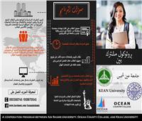 تنسيق الجامعات 2019| لأول مرة بمصر شهادة ثلاثية بتجارة عين شمس