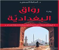 ندوة بنقابة الصحفيين لمناقشة رواية «رواق البغدادية» الفائزة بجائزة الشارقة