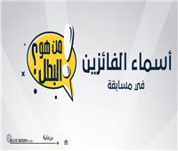 ننشر أسماء الفائزين في مسابقة رمضان الدينية «هو مين»