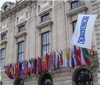 """""""الأمن والتعاون الأوروبي"""" تؤكد على دور المنظمات الإقليمية في منع نشوب الصراعات"""