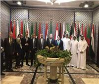 بدء أعمال الاجتماع التاسع والثلاثين للمدراء العامين لجمارك الدول العربية