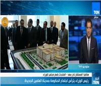 فيديو| «متحدث الوزراء» يكشف كواليس اجتماع الحكومة في العلمين الجديدة