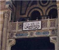 قرار حاسم من وزارة الأوقاف لمنع زواج القاصرات