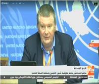 بث مباشر  مؤتمر لمفوضية شئون اللاجئين ومنظمة الصحة العالميةبجنيف