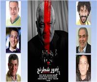 خالد الشيباني: فيلم دور شطرنج يفوز بجائزة جرش الدولي