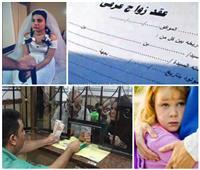 15 % من عقود الزواج «عرفية».. ألاعيب صرف المعاشات وزواج القاصرات وحضانة الأطفال