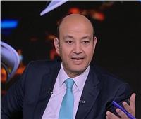 عمرو أديب بعد فوز الأهلي بالقمة: «نهاية بايخة للدوري»