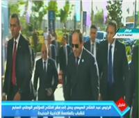 فيديو| الرئيس السيسي يصل مقر المؤتمر الوطني للشباب بالعاصمة الجديدة