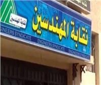نقابة المهندسين: «نسعى لإصدار عقود الفيديك المصري»