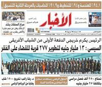 «الأخبار»| السيسي: 13 مليار جنيه لتطوير 277 قرية للقضاء على الفقر