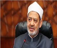 الإمام الأكبر يتبرع بقيمة «الأخوة الإنسانية» لبيت الزكاة وتحيا مصر وشفاء الأورمان بالأقصر