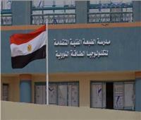«التعليم» تعلن موعد عقد الاختبارات للطلاب المتقدمين لمدرسة الضبعة