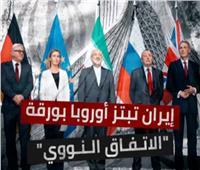 فيديو| تقرير يكشف تهديدات إيران لأوروبا لحمايتها من العقوبات الأميركية