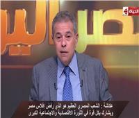 فيديو| توفيق عكاشة: السيسي أنقذ مصر من «الفقر والدم»