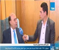 فيديو| مميش: سرعة عبور القناة بعد إنشاء القناة الجديدة خدمة لمصر والعالم