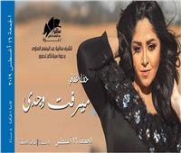 الجمعة.. حفل ميرفت وجدي في ساقية الصاوي