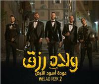 اليوم  العرض الخاص لفيلم «ولاد رزق2» بحضور صناعه