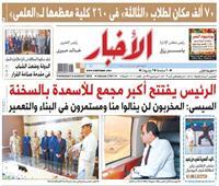 «الأخبار»| الرئيس يفتتح أكبر مجمع للأسمدة بالسخنة