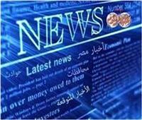الأخبار المتوقعة ليوم الاثنين 12 أغسطس