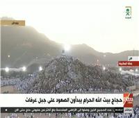 بث مباشر| الحجاج يبدأون صعود جبل عرفات