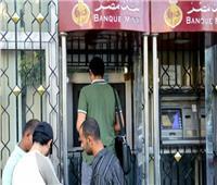 ننشر فروع بنك مصر التي تعمل خلال وقفة عرفات
