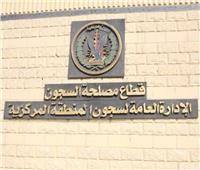 الإفراج بالعفو عن 1024 سجين بمناسبة عيد الأضحى