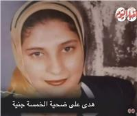 فيديو وصور| 5 جنيهات وزجاجة ثلج .. تفاصيل مأساوية ترويها أسرة هدى ضحية زوجها البخيل