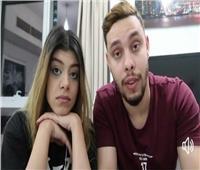 «اليوتيوبر» أحمد حسن وزينب يعودان إلى السوشيال ميديا
