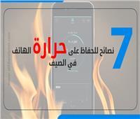 إنفوجراف   7 نصائح للحفاظ على حرارة الهاتف في الصيف