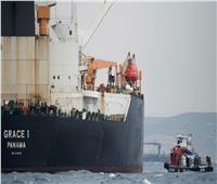 «التضارب» عنوان لمصير الإفراج عن ناقلة النفط الإيرانية «جريس 1»