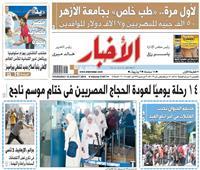 «الأخبار»| لأول مرة.. «طب خاص» بجامعة الأزهر