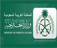 السعودية تشارك في حفل توقيع اتفاقية الخرطوم اليوم
