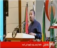 فيديو|رئيس وزراء إثيوبيا: الشعب السوداني فضل بلاده على مصلحته الشخصية