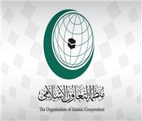 «التعاون الإسلامي» تدين الاعتداء الإرهابي على حقل «الشيبة» السعودي